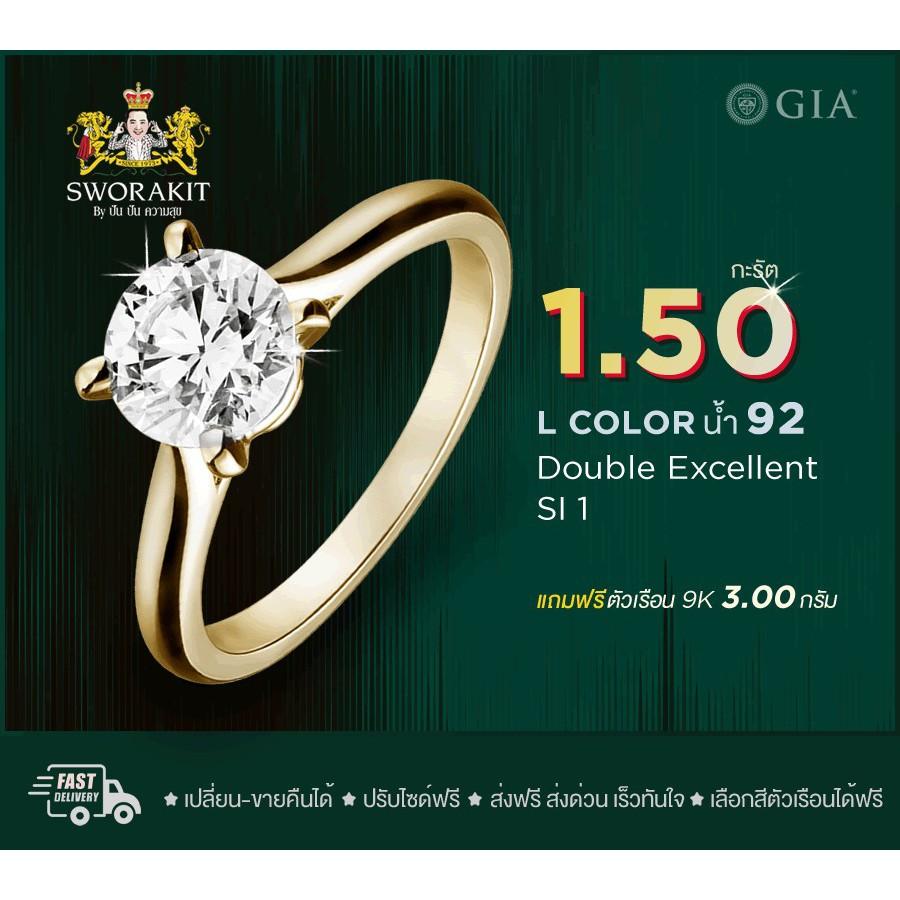 SPK แหวนเพชรแท้ GIA 1.50 น้ำ92  2EX Si1 ทอง(9K) 3.0  กรัม ฟรีเรือนทอง หรือ ทองคำขาว