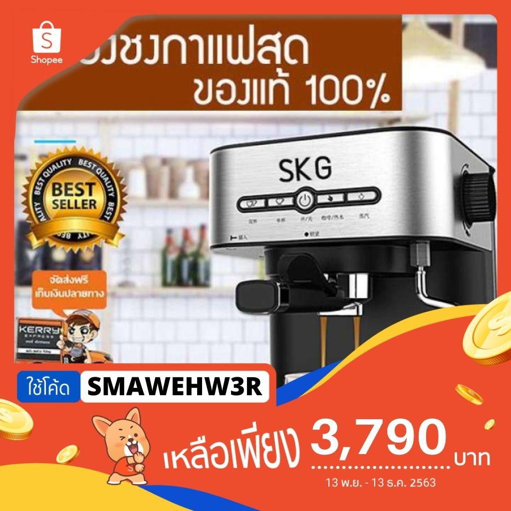 เครื่องชงกาแฟสด เครื่องชงกาแฟ เครื่องทำกาแฟ เครื่องทำกาแฟสด SKG อุปกรณ์ชงกาแฟ เครื่องชงกาแฟราคา รุ่น HFU-011