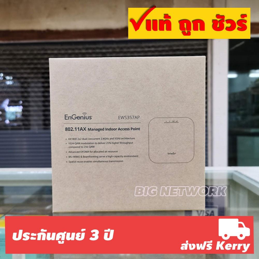 ประกันศูนย์ 3 ปี EnGenius EWS357AP 802.11ax 2×2 Managed Wireless Indoor Access Point