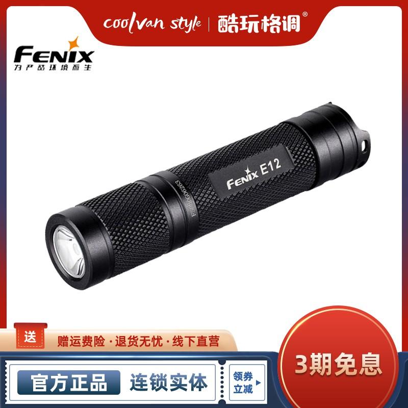 Fenix E12 LEDแสงจ้าขนาดเล็กและสะดวกในชีวิตประจำวันพกพาไฟฉายขนาดเล็ก130ลูเมน