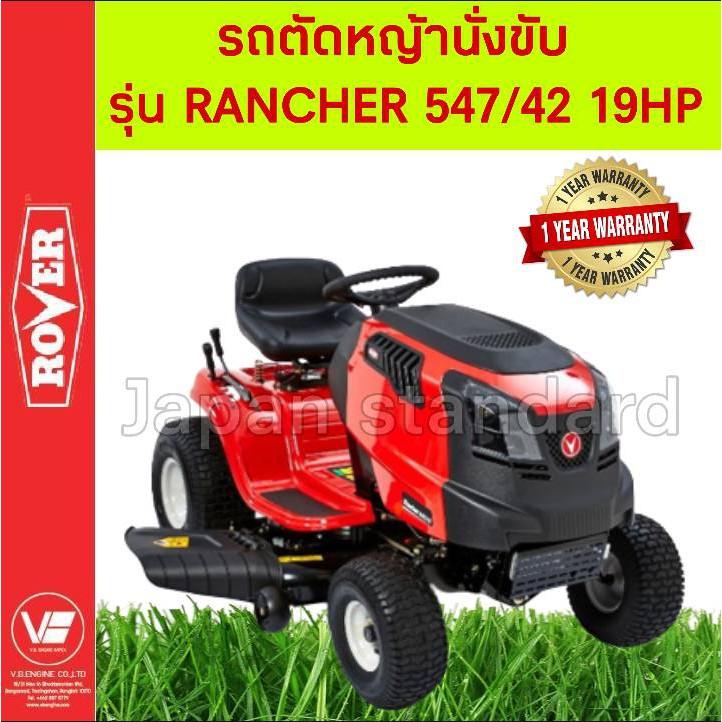 ROVER รถตัดหญ้านั่งขับ รุ่น RANCHER 547/42  19แรงม้า รถตัดหญ้า เครื่องตัดหญ้า ตัดหญ้านั่งขับ ตัดหญ้า