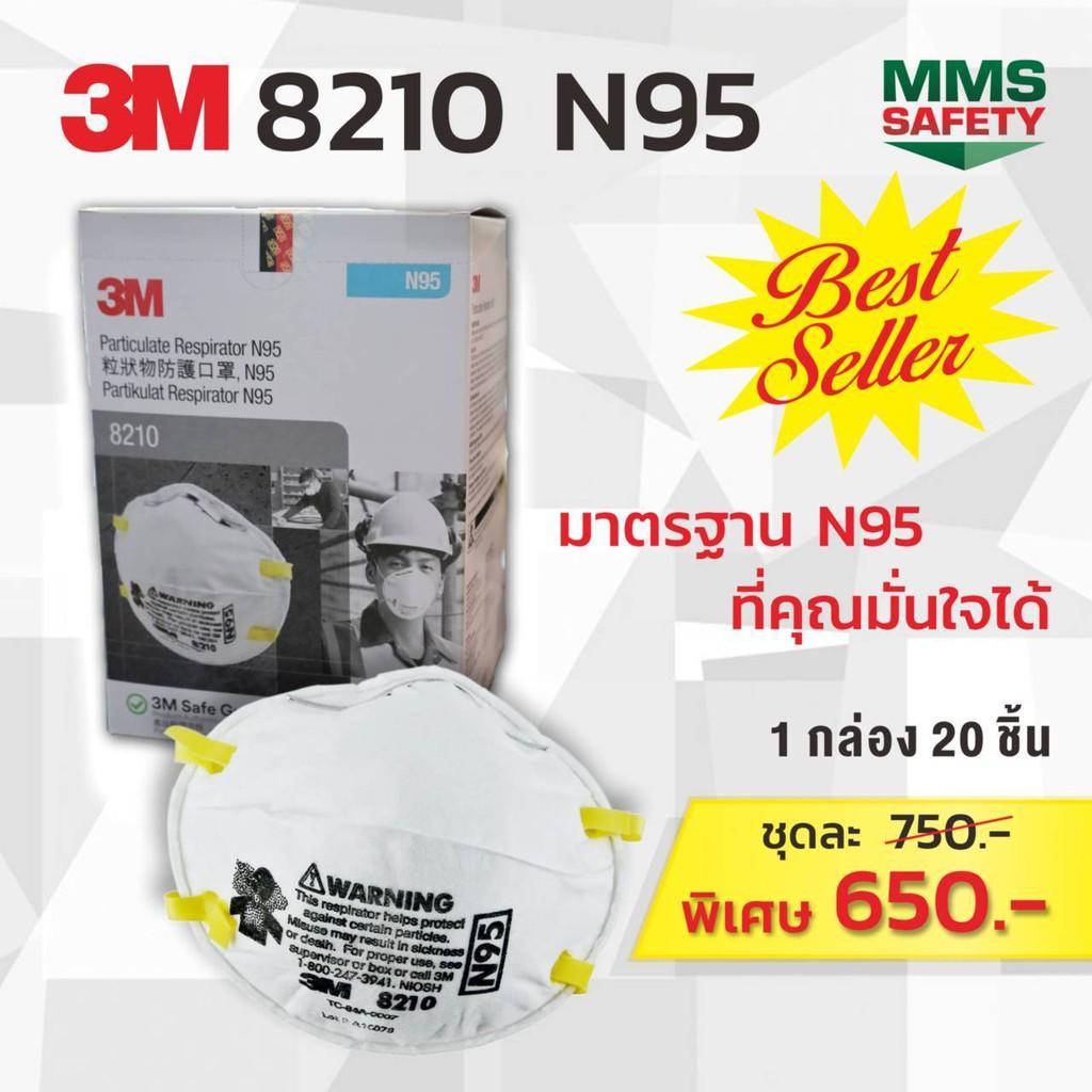 3M : 8210 หน้ากากป้องกันฝุ่น ละออง มาตรฐาน N95