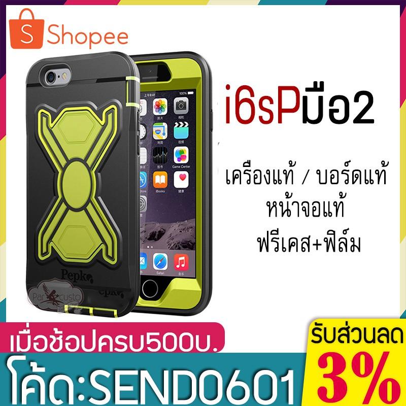 apple iphone 6s plus มือ2 (16gb&32gb&64gb) เครื่องแท้100%  อุปกรณ์ครบกล่อง แถมเคสใส+ฟิล์มกระจกฟรี ไอโฟน6sพลัส