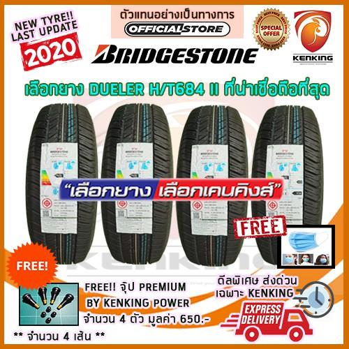 ผ่อน 0% 265/65 R17 Bridgestone  รุ่น DUELER H/T 684 ยางใหม่ปี 2020 (4 เส้น) Free!! จุ๊ป Kenking Power 650฿