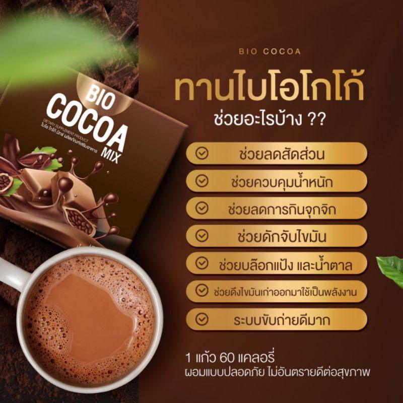 ราคาพิเศษ☎☏❂BIO COCOA MIX ไบโอโกโก้มิกส์ by Khunchan ดังในtiktok