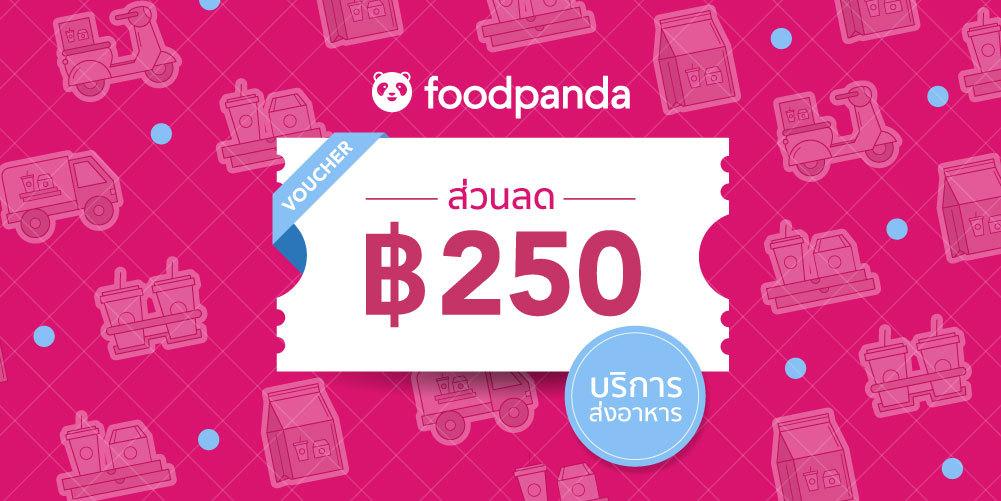 [Evoucher] foodpanda : ส่วนลด 250 บาท บริการส่งอาหาร