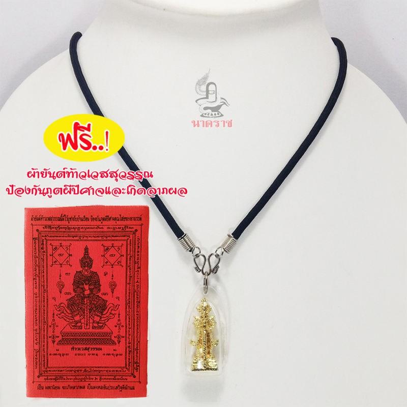 Nakkharat : จี้ ท้าวเวสสุวรรณ ท้าวกุเวร (2 ด้าน) โลหะชุบทอง ฟรี สร้อยสายร่ม พร้อม ผ้ายันต์ท้าวเวสสุวรรณ