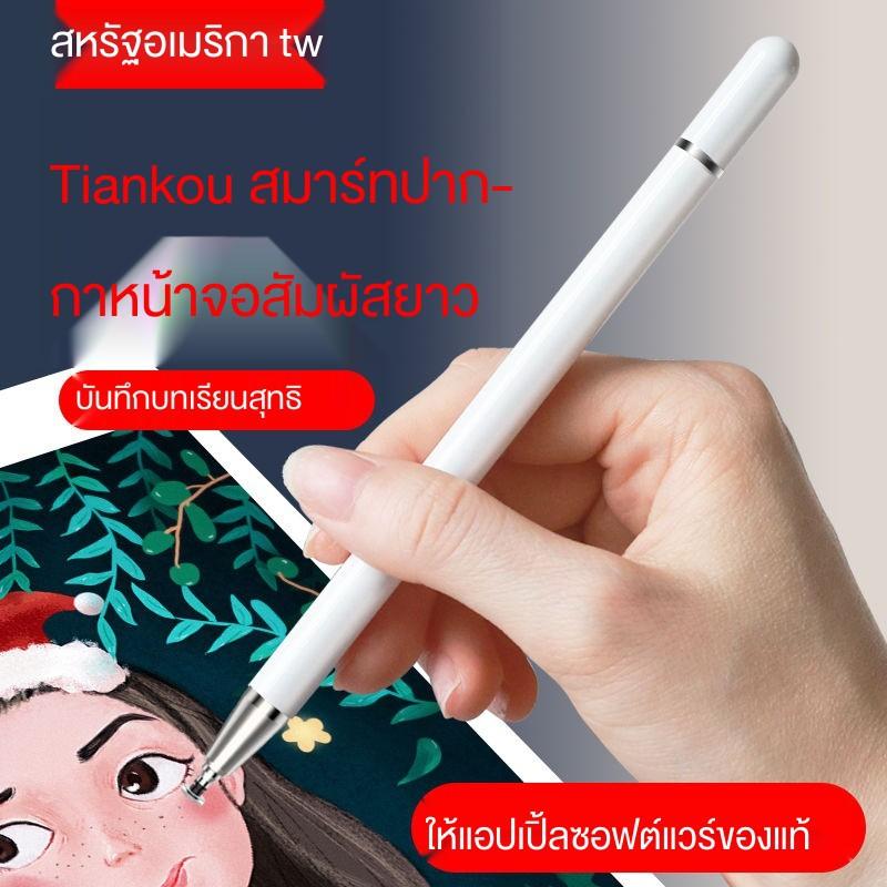 applepencil applepencil 2 ปากกาทัชสกรีน android สไตลัสb ♀◈ปากกาทัชสกรีนแท็บเล็ตโทรศัพท์มือถือแท็บเล็ต ipad ปากกา capa