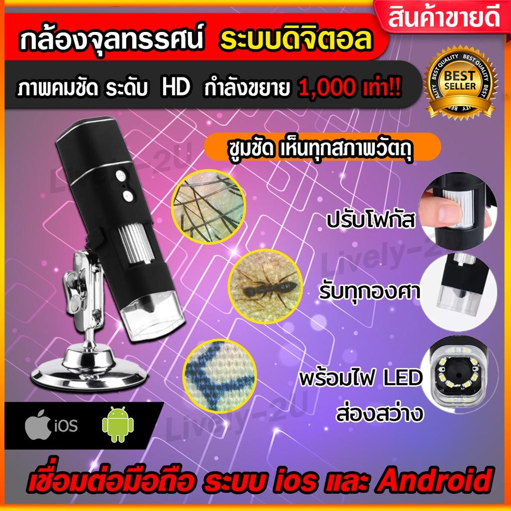 กล้องจุลทรรศน์1000X8LED(ไร้สายWiFi พร้อมแบตในตัวส่อขนาดพกพา) Microscope Digital-A01กล้องไมโครสโคปดิจิตอลแว่นขยายส่องพระ