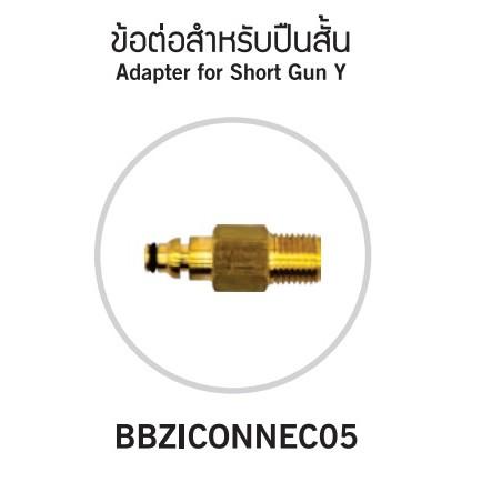 ZINSANO - ข้อต่อสำหรับปืนสั้น เครื่องฉีดน้ำแรงดันสูง รุ่นFA1351,ARCTIC,ANDAMAN,ATLANTIC,ATLANTIC II,CASPIAN BBZICONNEC05