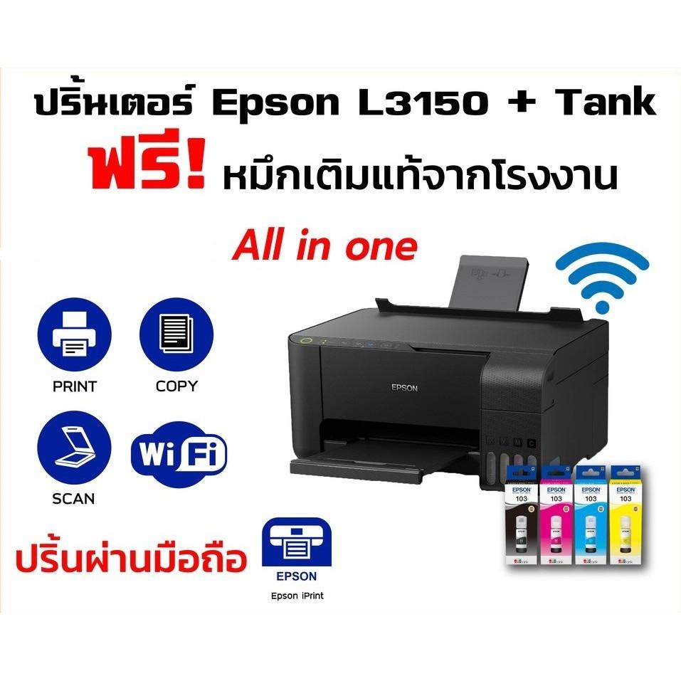 ปริ้นเตอร์ PRINTER Epson L3150 All In One/Wi-Fi EcoTank  มีหมึกแท้พร้อมใช้งาน(จำกั