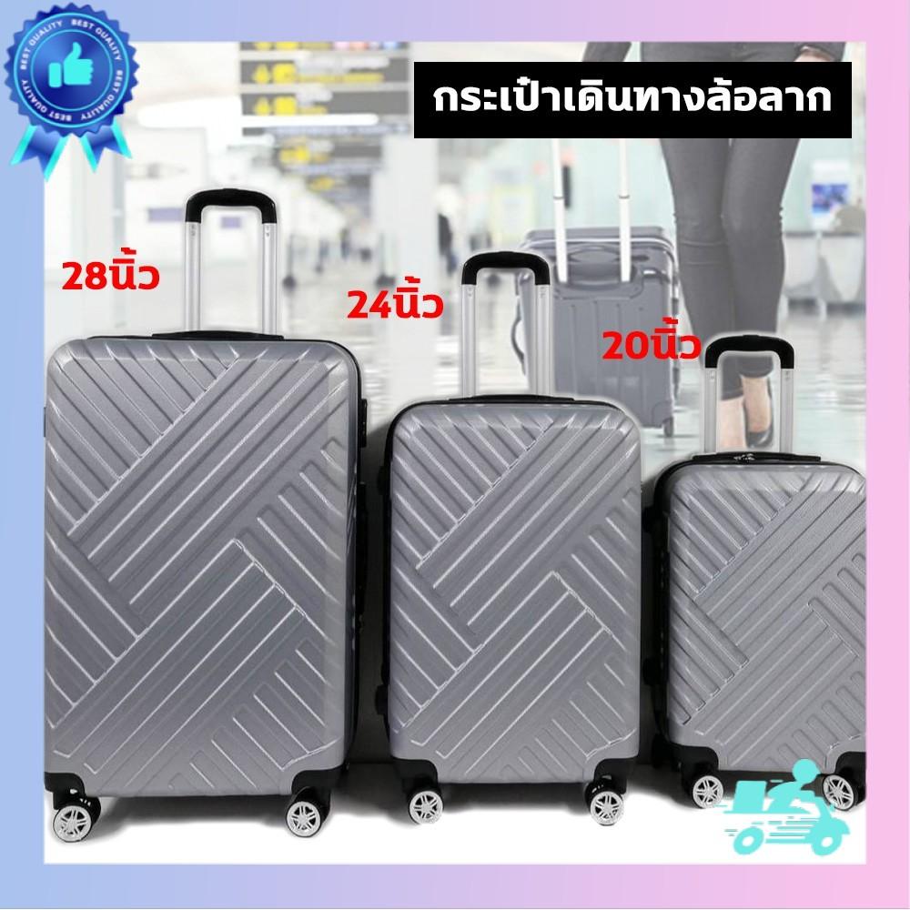 กระเป๋าเดินทางล้อลาก รุ่นลายสานสีเงิน แข็งแรง ทนทาน ขนาด 20 นิ้ว 24 นิ้ว 28 นิ้ว กระเป๋าเดินทางหิ้วขึ้นเครื่องได้
