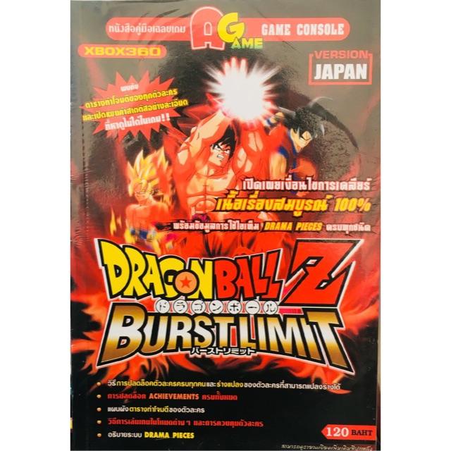 หนังสือคู่มือเฉลยเกม DRAGONBALL Z BURSTLIMIT VERSION JAPAN หนังสือใหม่มือหนึ่ง