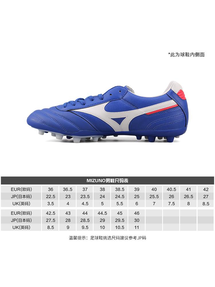 รองเท้าฟุตบอล อยู่รอดเพลงMizunoMORELIA II PRO AGรองเท้าฟุตบอลขาสั้นP1GA201425 IIhb