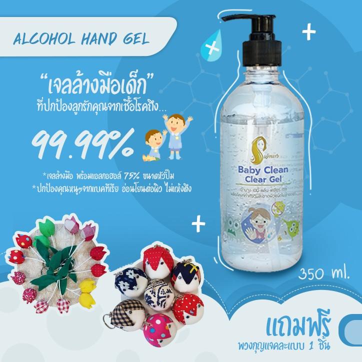 เจลล้างมือ แอลกอฮอล์เจล เจลล้างมือเด็กผสมแอลกอฮอลล์ ++ฟรีพวงกุญแจ ยับยั้งการสะสมแบคทีเรีย แบบไม่ต้องล้างออก 350 มล.