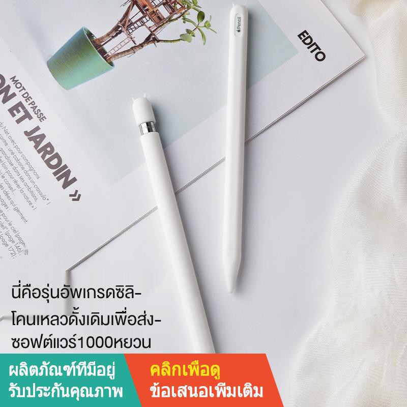 【ขาย】✶Apple pencil2 generation pen cover protective ipadpencil accessories second anti-lost cap ipencil1 new nib sili