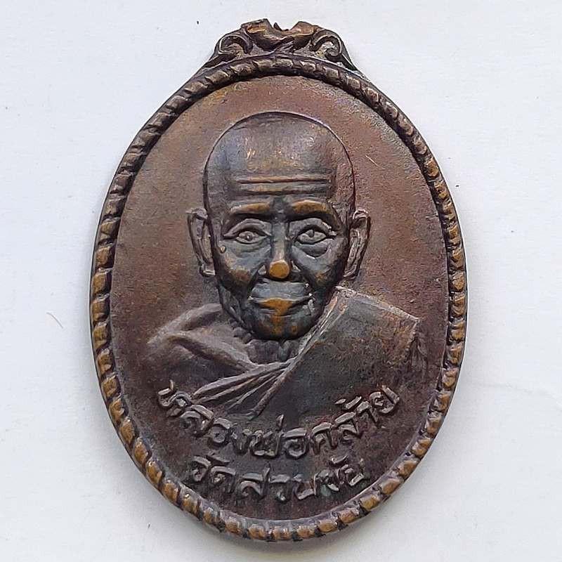 เหรียญเกลียวเชือกหลวงพ่อท่านคล้าย วัดสวนขัน จ.นครศรีธรรมราช เนื้อทองแดง ห่วงชำรุด