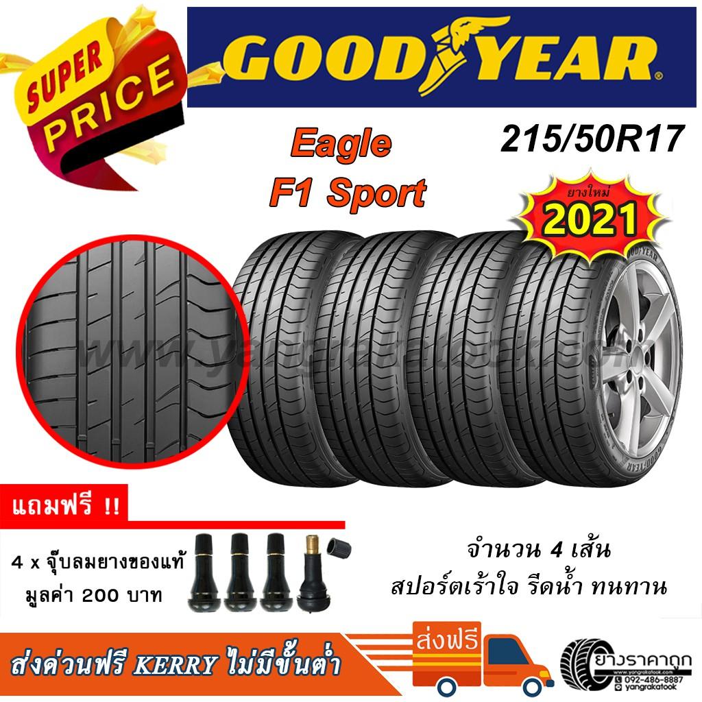 <ส่งฟรี> ยางรถ Goodyear ขอบ17 215/50R17 F1 Sport 4เส้น ยางใหม่ปี21 รีดน้ำ เกาะถนน เงียบ ฟรีจุบลมแถม