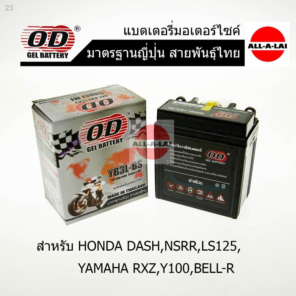 ขวดนม♈❈⊙แบตเตอรี่แห้ง OD YB3L-BS (12V3Ah) สำหรับ HONDA DASH ,NSRR ,LS125 , YAMAHA RXZ Y100 BELL-R