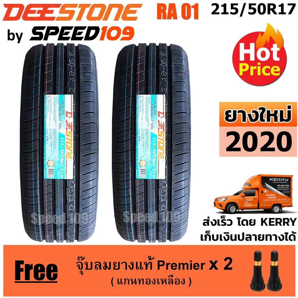 Deestone ยางรถยนต์ 215/50R17 รุ่น Premium Tourer RA01 - 2 เส้น (ปี 2020)