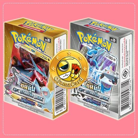 Pokemon TCG Sun & Moon (ซันมูน) — Invisible Shadow (เงาอำพราง) : Starter Deck