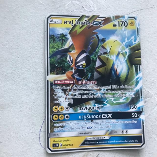 คาปูโคเคโค GX pokemon tcg