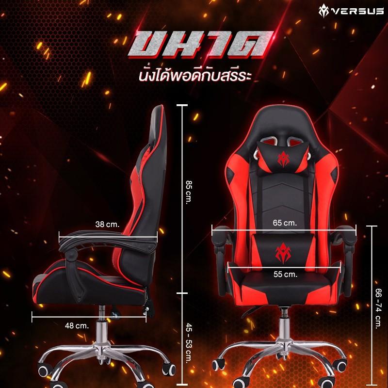 ✈☂VERSUS เก้าอี้เกม เก้าอี้คอม เก้าอี้เล่นเกม เก้าอี้เกมมิ่ง เก้าอี้ซิ่ง  Gaming Chair Racing ปรับความสูงได้