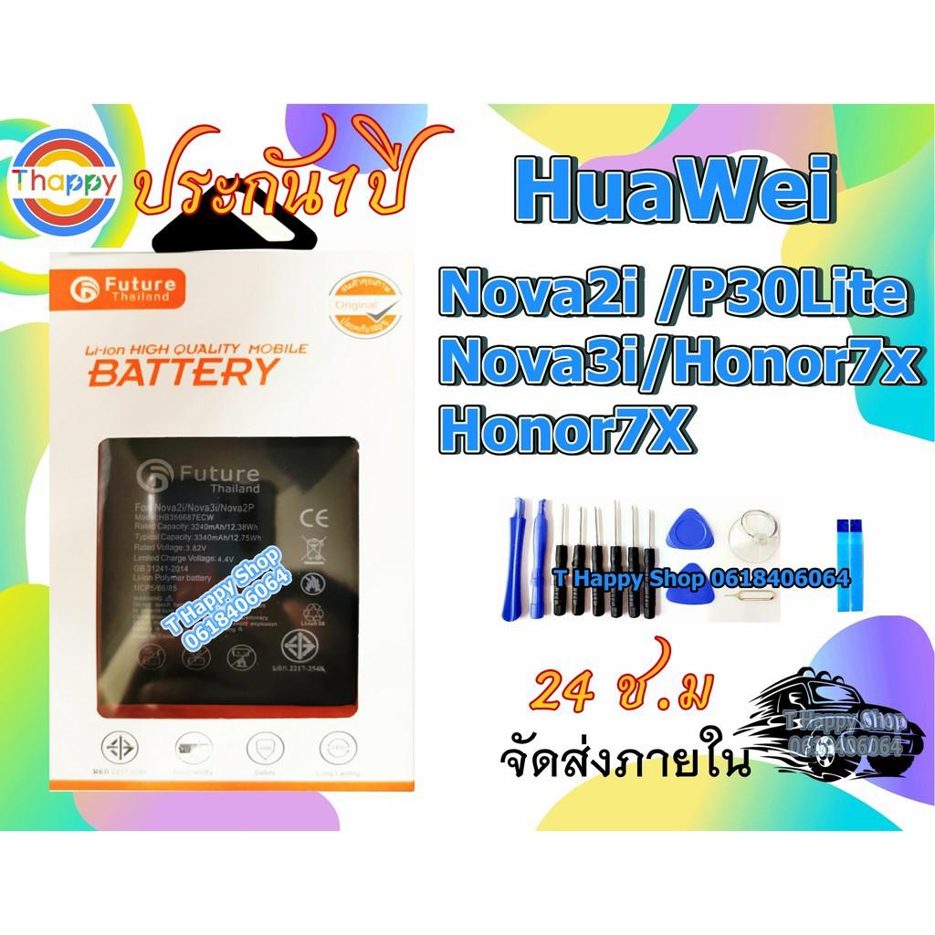แบตเตอรี่โทรศัพท์มือถือ แบตเตอรี่มือถือ แบตเตอรี่ Huawei Nova2i Nova3i P30Lite Honor7x Battery Huawei แบตNova2i แบตNova3