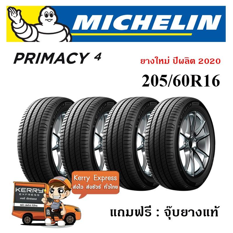 MICHELIN  205/60R16 PRIMACY4 ชุดยาง 4เส้น