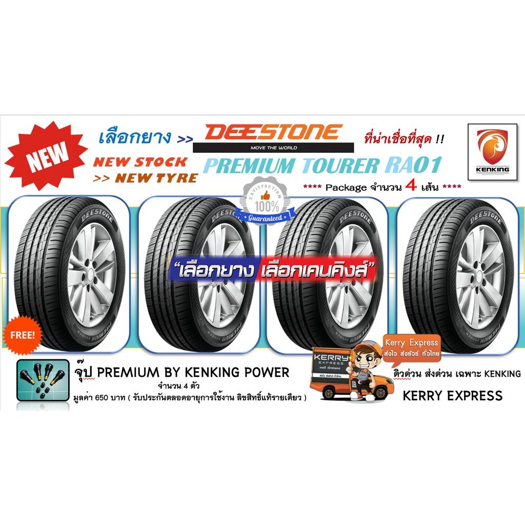 ผ่อน 0% 205/60 R16 Deestone รุ่น RA01 (4 เส้น)ยางขอบ16 Free!! จุ๊ป Kenking Power 650 บาท