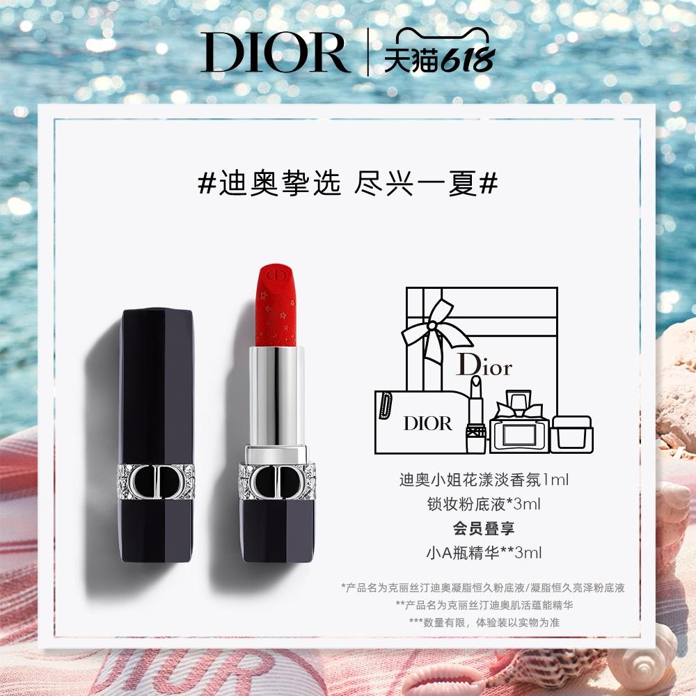 NEW◕♟ↂ[New listing] Dior Blue Gold Lipstick Starlight Edition 668 999 New