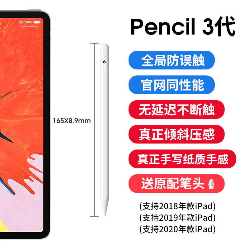 Apple pencil capacitive pen active anti mistouch thin tip iPad touch stylus Apple tablet touch screen stylus