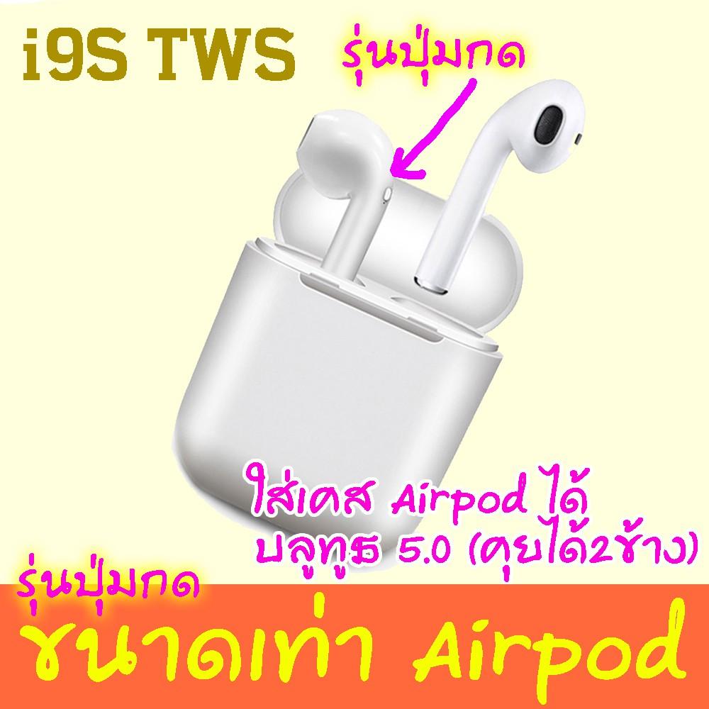[ใช้ได้ทุกรุ่น] หูฟัง บลูทูธ i9S TWS ไร้สาย 5 0 ของแท้ ขนาดเท่า Apple Air  pod