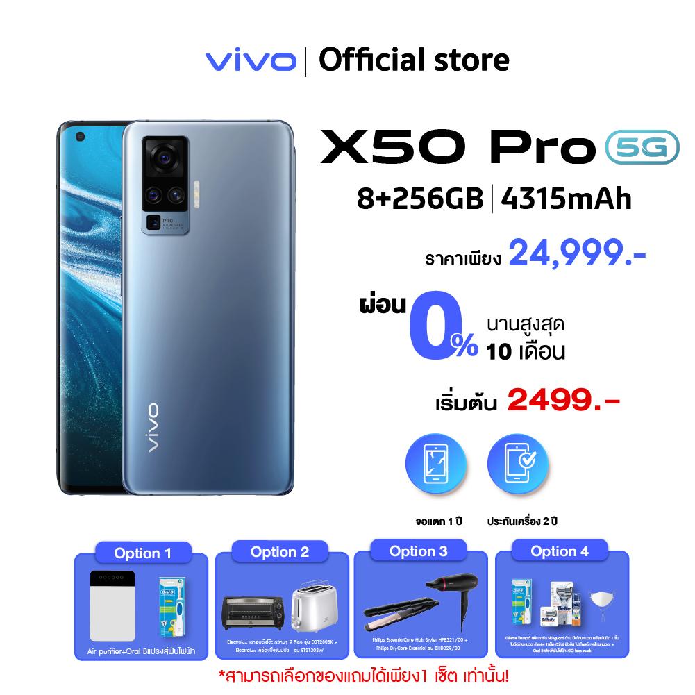 ฟรี! คูปองส่วนลด 4,000.- (ผ่อน0%)Vivo วีโว่ Mobile โทรศัพท์มือถือ สมาร์ทโฟน รุ่น X50 Pro 5G แบตเตอรี่ 4315mAh หน้าจอ 6.5