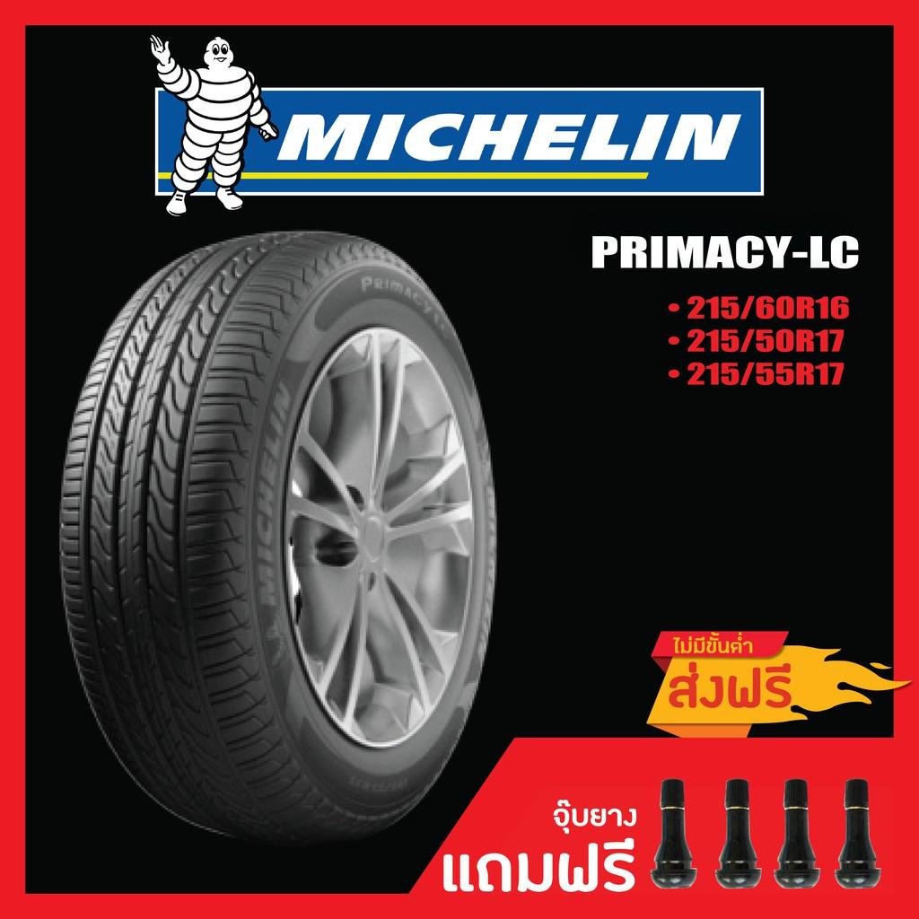 Michelin PRIMACY-LC  • 215/60R16• 215/50R17• 215/55R17 ยางใหม่ปี18