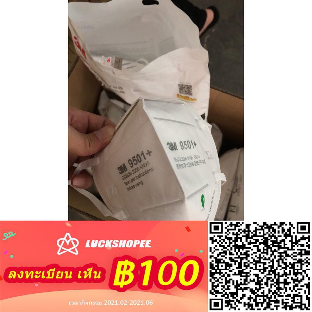 ✓หน้ากาก 3M P2 N95 ของแท้ 9501+ 9501V+ 9551 8210 KN95 100% ถูกที่สุดในตลาด !! กล่อง/ถุงละ 50 ชิ้น QIe4
