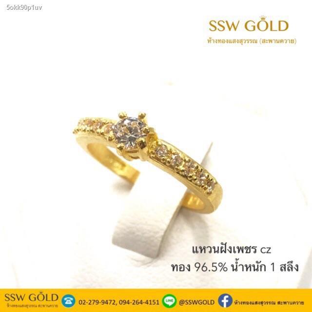 ราคาต่ำสุด❂▪☢SSW GOLD แหวนทอง 96.5% น้ำหนัก 1 สลึง ฝังเพชร cz เม็ดชูเล็ก