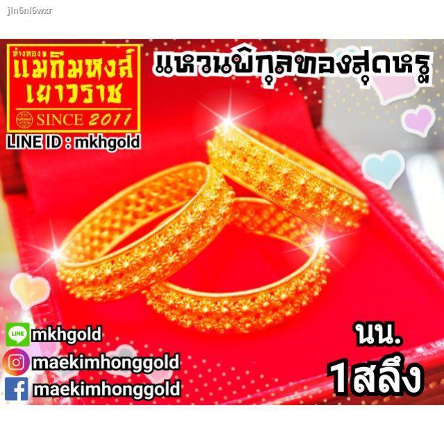 ราคาต่ำสุด❖♟[ส่งฟรี] แหวนพิกุลทองคำแท้1สลึง #สวยที่สุด #การันตี (ทองคำแท้ 96.5%)