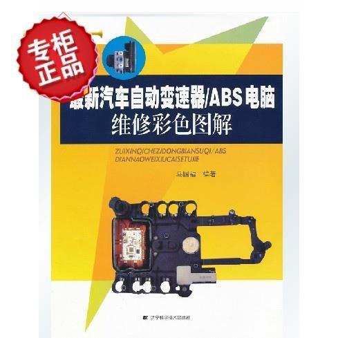 รถ ซ่อมคอมพิวเตอร์ แผนภาพสี ชิปคอมพิวเตอร์ เครื่องยนต์ ECU Pin Circuit Diagram ABS Gearbox Books