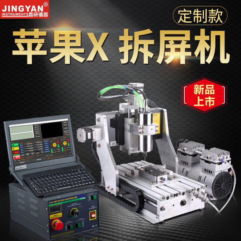 Jingyan mobile phone repair tool appleXScreen removal machine cutting machine mobile phone screen removal tool screen re