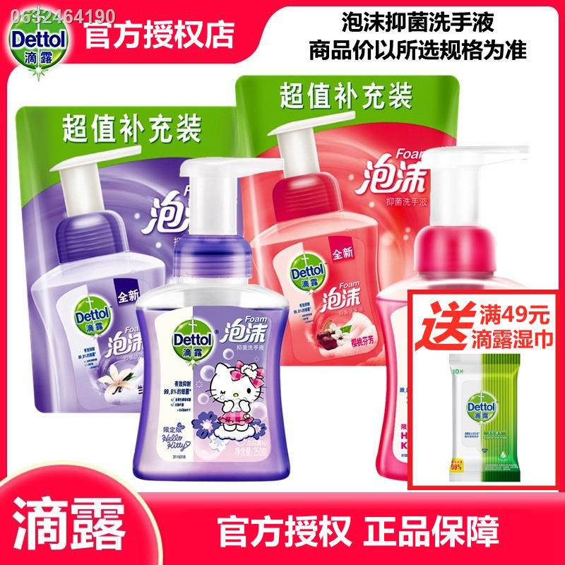 เจลล้างมือเด็ก✘◕✕Dettol HelloKitty Foaming Hand Sanitizer 250ml Cherry Orchid Fruity Antibacterial Cleansing Men s and W