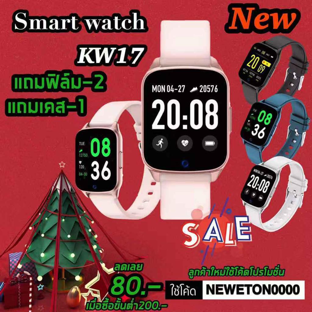 ไม่ต้องแชร์ได้เลยทุกคน  New 2020 คล้ายP70 P80 pro KW17 Smart watch นาฬิกา ของแท้ รุ่นใหม่ล่าสุด นาฬิกาอัจฉริยะ (ภาษาไทย)