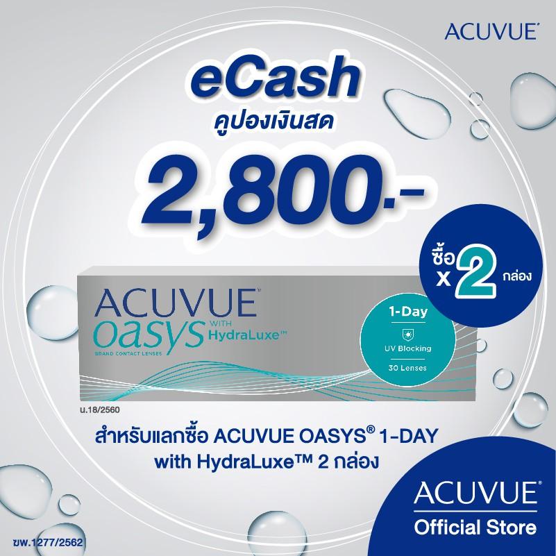 [e-Coupon] Acuvue คูปองเงินสดสำหรับแลกซื้อ คอนแทคเลนส์ Acuvue Oasys 1 Day 2 กล่อง.