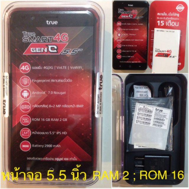 """🔥ลดกระหน่ำ🔥โทรศัพท์ True SMART 4G GEN C 5.5"""" 16 GB เครื่องแท้ 100% ประกันศูนย์ทรู 15 เดือน"""