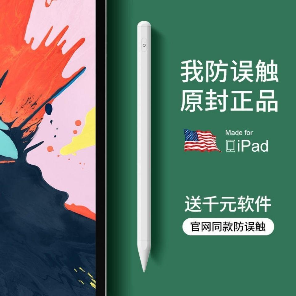 🔥มีของพร้อมส่ง🔥❄✹☎Apple pencil Capacitor pen fine tip ipad touch screen pen painting Apple phone tablet Android handwr
