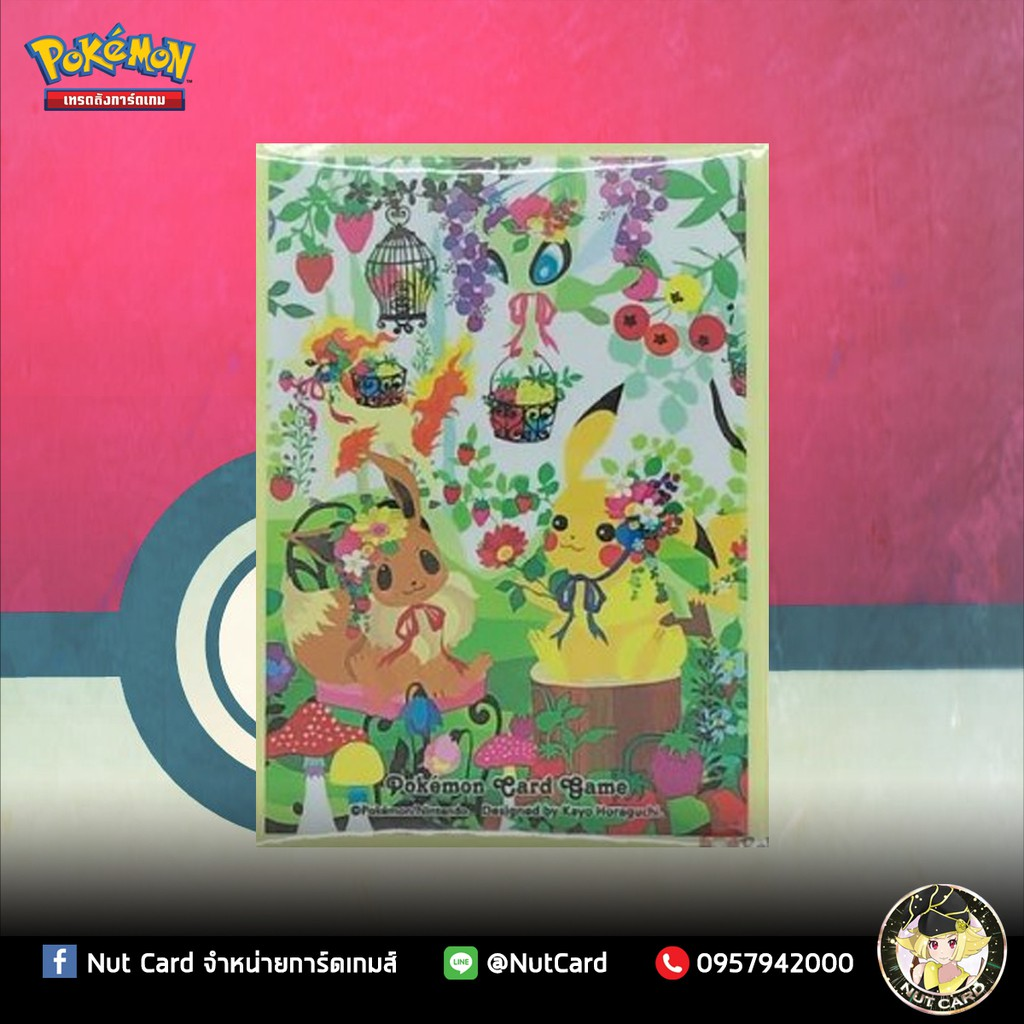 [Sleeve] Pokemon TCG Garden Pokemon
