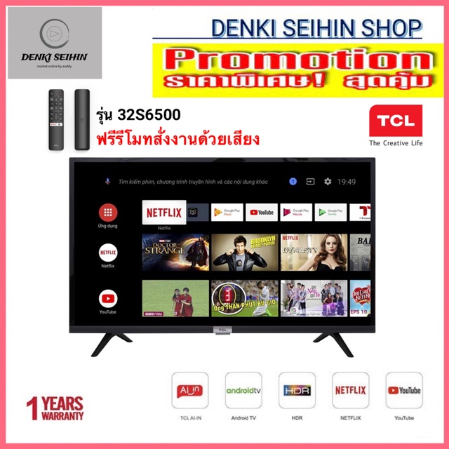 TCL LED SMART TV ANDROID TV HD 32 นิ้ว รุ่น 32S6500