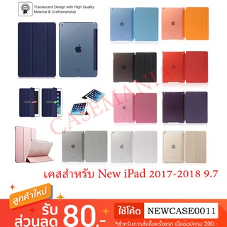 "เคสipad Gen5/6 เคสนิวไอแพด 9.7 (2017-2018) Magnet Smart Cover for Apple Apple New iPad 9.7"" 2017 -2018 Air1Air2 case"