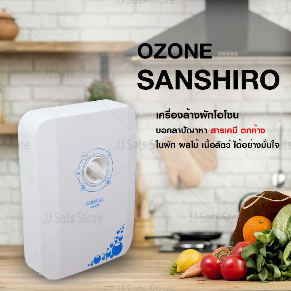 เครื่องผลิตโอโซนในน้ำ Sanshiro OZ-2018