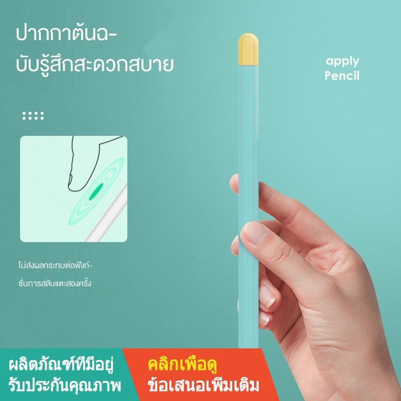 ✉✾ฝาครอบปากกา Apple applepencil หนึ่งหรือสองรุ่นปกป้องกัน ipencil ที่ใส่ปากกาดินสอ ipad2 ปากกาคาปาซิเตอร์ซิลิโคนปลายปาก